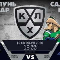 Прогноз на матч КХЛ Красная Звезда Куньлунь против Салават Юлаев 15 октября 2020