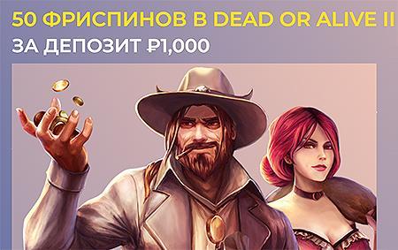 Free spins бонус за депозит в игровом автомате