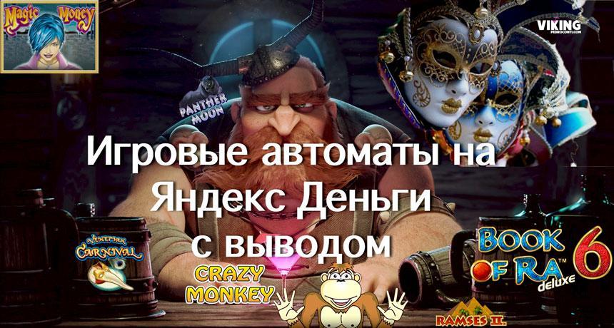 Лучшие игровые автоматы на деньги с выводом на Яндекс кошелёк