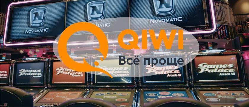 Игровые автоматы на деньги с выводом средств на Киви кошелёк