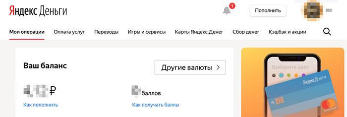 Интефейс Яндекс Моней