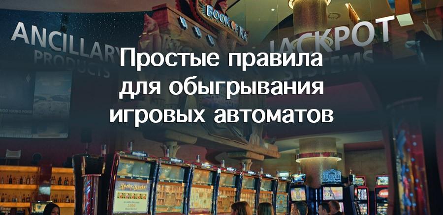 Игровые автоматы онлайн на деньги рубли с выводом денег отзывы