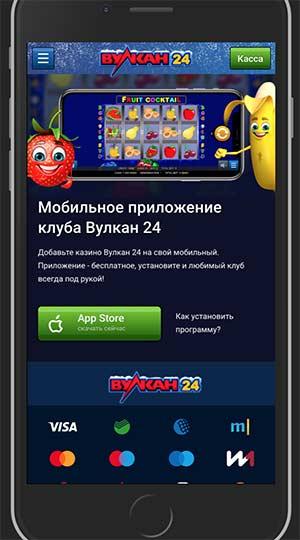 Мобильная версия казино Клуб Вулкан 24 официальный сайт, можно скачать