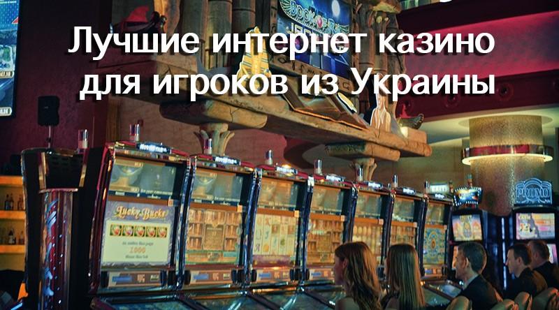 Выбирайте лучшие интернет казино на гривны в 2020