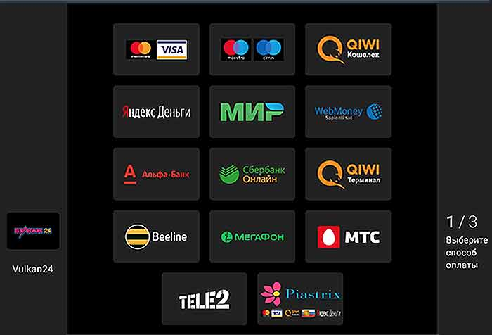 Платёжные системы казино Клуб Вулкан 24