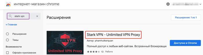 поиск приложения Stark VPN Unlimited VPN